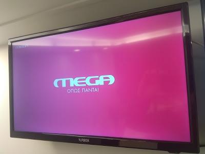 Βγήκε στον «αέρα» ξανά το MEGA -Η πρώτη εικόνα - Φωτογραφία 2