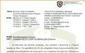 Μεταθέσεις Στρατιωτικών: «Παραθυράκι» για βελτιώσεις άνοιξε ο Παναγιωτόπουλος (ΕΓΓΡΑΦΟ) - Φωτογραφία 2