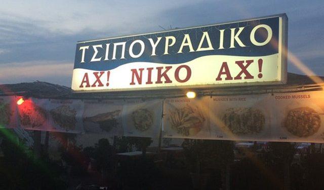 Αυτά είναι τα καλύτερα τρολ-ονόματα από ταβέρνες σε όλη την Ελλάδα - 7 στη Ρόδο - Φωτογραφία 1