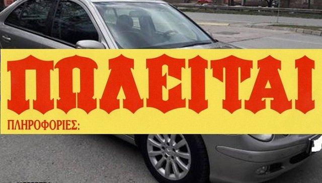 Ρόδος: Απάτες με αγγελίες αυτοκινήτων στο διαδίκτυο - Φωτογραφία 1