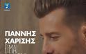 Είμαι αυτός : O Γιάννης Χαρίσης επιστρέφει με νέο τραγούδι