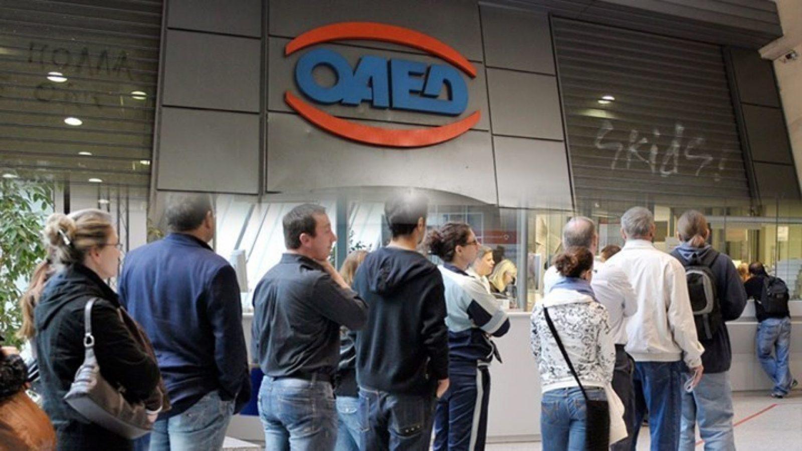 ΟΑΕΔ: Αυτά είναι τα νέα προγράμματα για ανέργους - Φωτογραφία 1