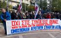 Αγρίνιο: Η απεργιακή συγκέντρωση για το Ασφαλιστικό (φωτο)