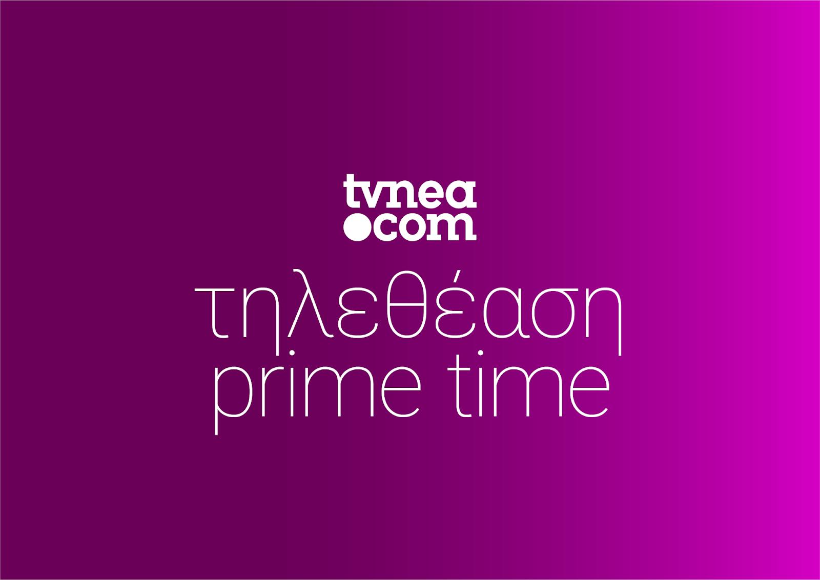Δείτε τα νούμερα τηλεθέασης στο Prime time. - Φωτογραφία 1