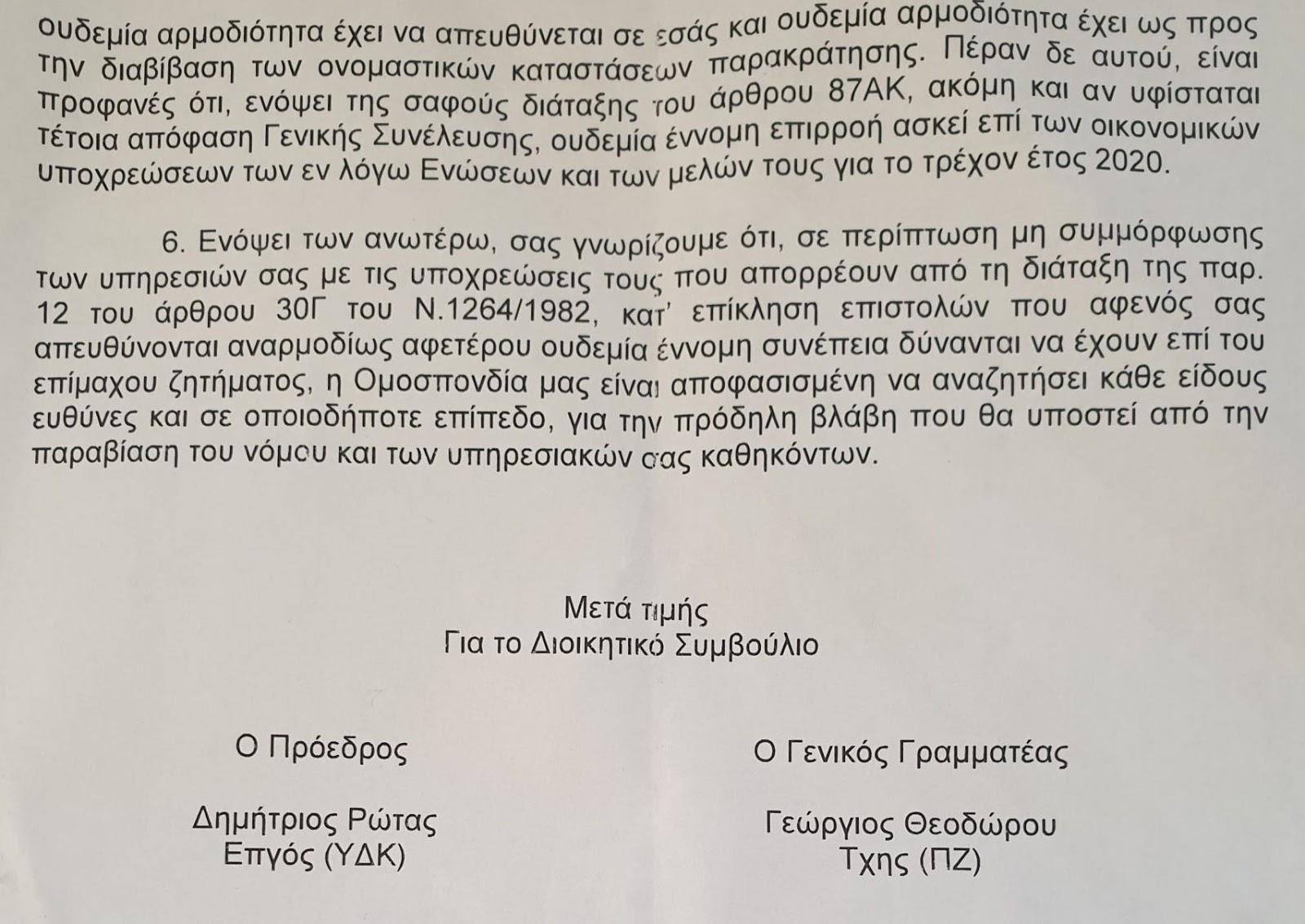 Οι συνδικαλιστές του ΥΕΘΑ ζητάνε λεφτά στελεχών για συνδρομές μελών από τα Γενικά Επιτελεία - Φωτογραφία 3