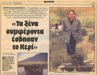 Σωτήριος Σοφιανόπουλος. - Φωτογραφία 5