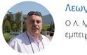 Τι απαντά ο Παναγιωτόπουλος για τη σχεδιαζόμενη αποστολή Ελληνικών ΕΔ στο εξωτερικό - Φωτογραφία 2
