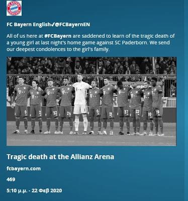 Τραγωδία στο Allianz Arena: Πέθανε κοριτσάκι 14 μηνών - Φωτογραφία 2