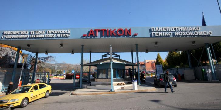 Κορωνοϊός: Αγωνία για το ύποπτο κρούσμα στο Αττικόν -Σήμερα τα αποτελέσματα - Φωτογραφία 1