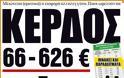 Εισφορά αλληλεγγύης: Μειώνεται (οριστικά). Κέρδος 66-626 € αναδρομικά!-Ποιοι ωφελούνται (ΠΙΝΑΚΑΣ)