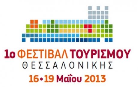 1ο Φεστιβάλ Τουρισμού Θεσσαλονίκης - Φωτογραφία 1