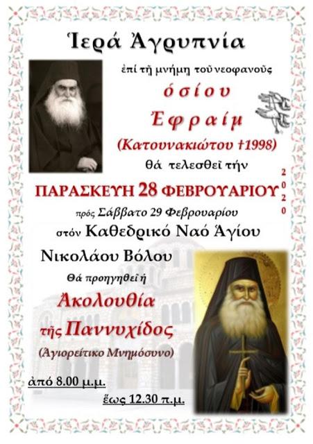 13239 - Αγρυπνία για τον Γέροντα Εφραίμ Κατουνακιώτη - Φωτογραφία 2