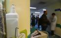 Κορονοϊός: Καταργούνται τα επισκεπτήρια στα νοσοκομεία!
