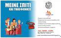 Ο Δήμος Ξηρομέρου με την Κοινωφελή Επιχείρηση και το Νομικό Πρόσωπο, δίπλα και στήριγμα στο κοινωνικό σύνολο!