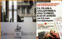 Συντάξεις: Ο κορονοϊός καθυστερεί την απόφαση ΣτΕ-Τα τελικά ποσά ανά ταμείο (ΠΙΝΑΚΕΣ)