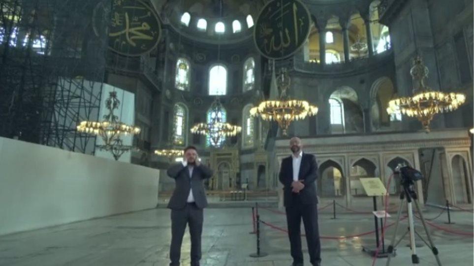 Τούρκοι προκαλούν ξανά με κάλεσμα για προσευχή μέσα στην Αγιά Σοφιά - Bίντεο - Φωτογραφία 1