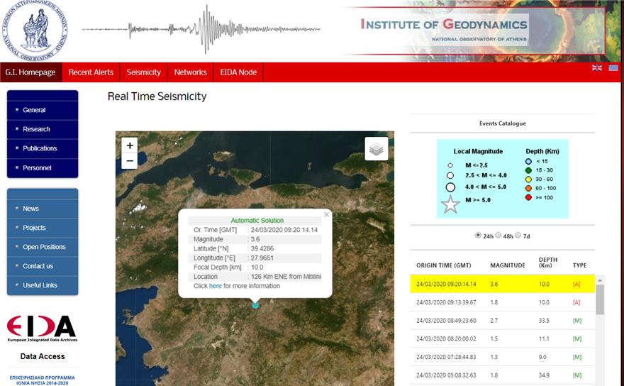 Σεισμός 3,9 Ρίχτερ στην Τουρκία, κοντά στην περιοχή Μαρμαρά - Φωτογραφία 2