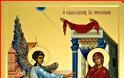 25 Μαρτίου:  Ο Ευαγγελισμός της Θεοτόκου και η ερμηνεία της εικόνας του Ευαγγελισμού της Θεοτόκου