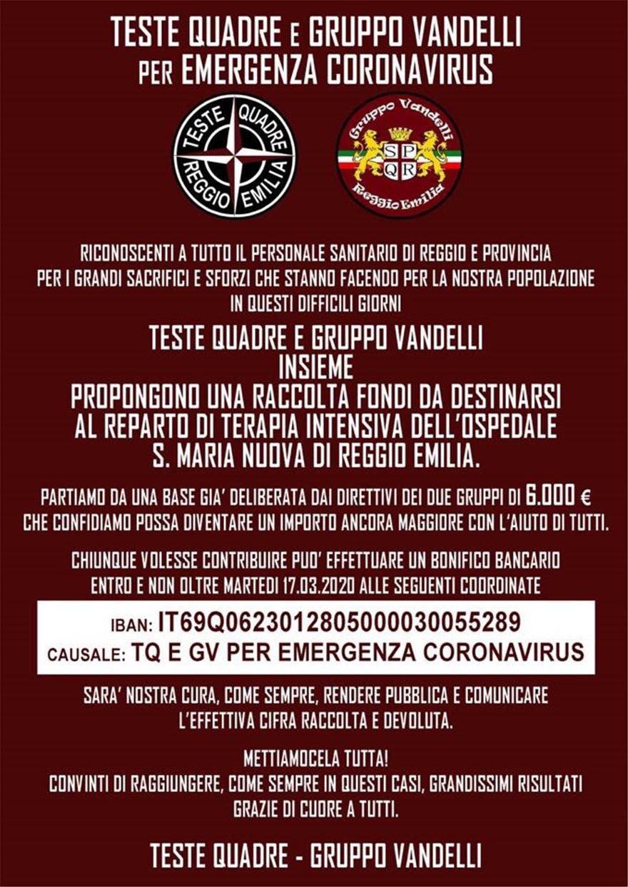 Ιταλία: Η «μάχη» των ultras απέναντι στην πανδημία - Φωτογραφία 4