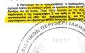 Τι ενόχλησε τους ΕΠΟΠ στο «όχι» που είπε ο Παναγιωτόπουλος (ΕΓΓΡΑΦΑ) - Φωτογραφία 2