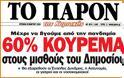 «Μείωση αποδοχών δημοσίων υπαλλήλων κατά 60%» μελετά η κυβέρνηση; Ποιοι θα εξαιρούνται