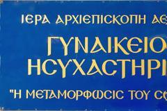 Το Ησυχαστήριο του Αγίου Πορφυρίου του Καυσοκαλυβίτη στο Μήλεσι Αττικής (φωτογραφίες)