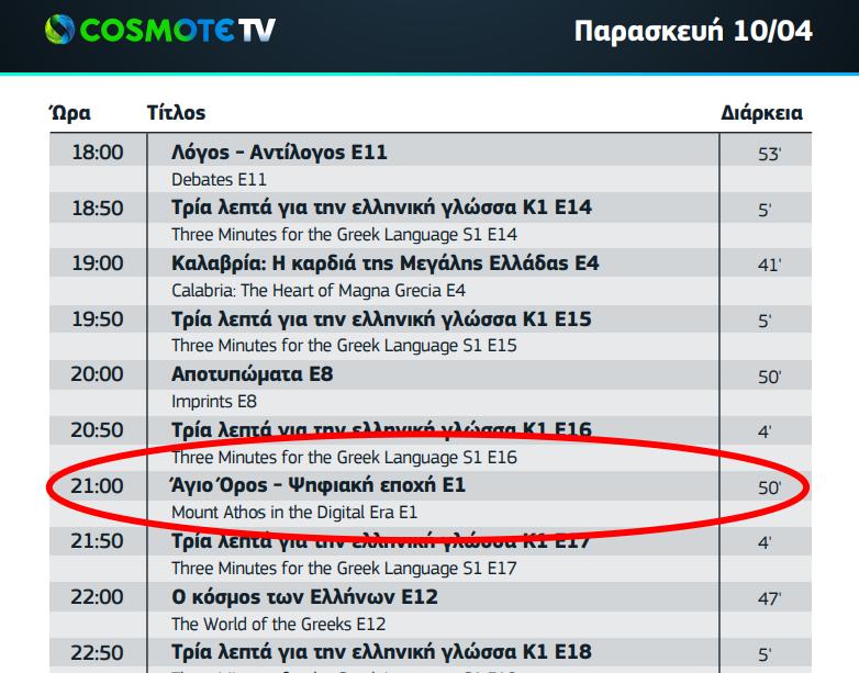 13466 - «Άγιον Όρος – Ψηφιακή Εποχή»: Η νέα σειρά ντοκιμαντέρ σε σκηνοθεσία Κώστα Αυγέρη κάνει πρεμιέρα απόψε στο COSMOTE HISTORY HD, με ελεύθερη πρόσβαση για όλους! - Φωτογραφία 1