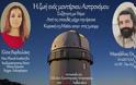 Διάλεξη: Η ζωή ενός μοντέρνου Αστρονόμου