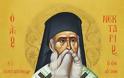 π. Σαράντης Σαράντος - Ὁ Ἅγιος Νεκτάριος καὶ τὸ βίωμα τῆς Ὀρθοδοξίας