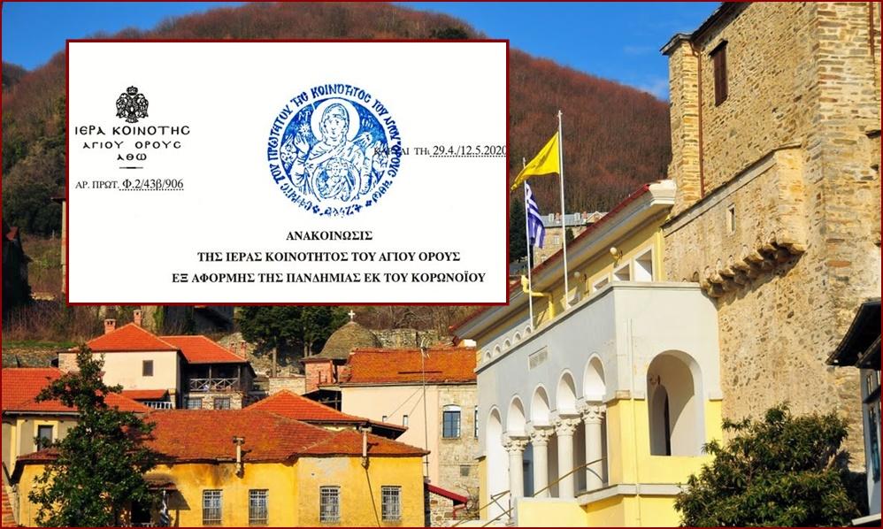 Παρέμβαση Ιεράς Κοινότητας Αγίου Όρους για τις δημόσιες τοποθετήσεις περί αποφυγής της Θείας Κοινωνίας (δείτε το επίσημο έγγραφο) - Φωτογραφία 1