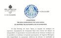 Παρέμβαση Ιεράς Κοινότητας Αγίου Όρους για τις δημόσιες τοποθετήσεις περί αποφυγής της Θείας Κοινωνίας (δείτε το επίσημο έγγραφο) - Φωτογραφία 2