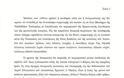 Παρέμβαση Ιεράς Κοινότητας Αγίου Όρους για τις δημόσιες τοποθετήσεις περί αποφυγής της Θείας Κοινωνίας (δείτε το επίσημο έγγραφο) - Φωτογραφία 3