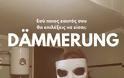 DÄMMERUNG Ένα παιχνίδι του νου. Zωντανή διαδικτυακή θεατρική παράσταση