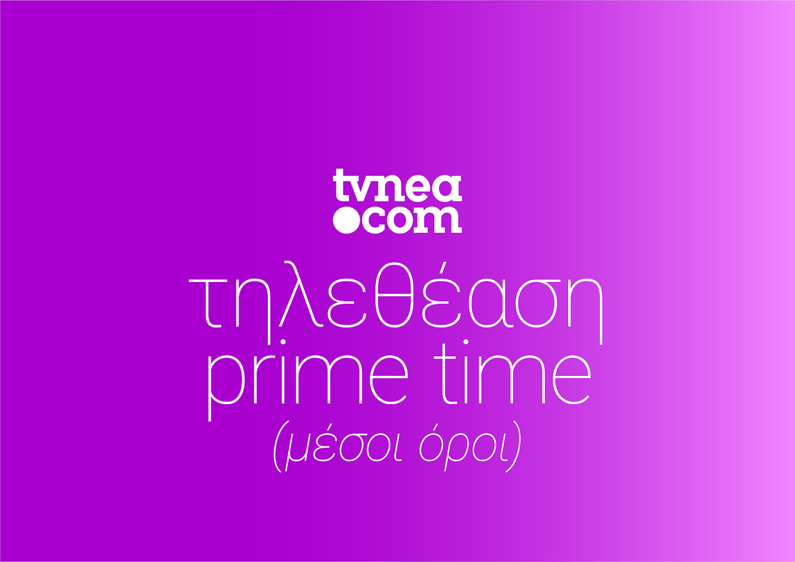 Το ταμείο στο Prime time... (20/05/2020) - Φωτογραφία 1