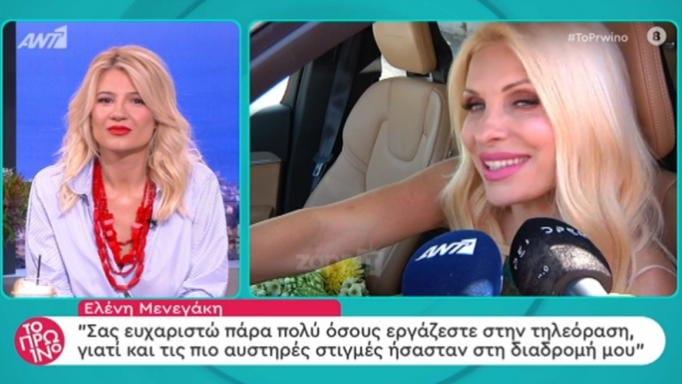 """""""Είμαι η παρουσιάστρια Ελένη Μενεγάκη και παρουσιάστρια θα παραμείνω"""" - Φωτογραφία 1"""