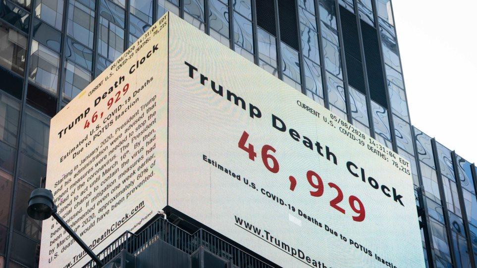 ΗΠΑ: Πάνω από 35.000 λιγότεροι νεκροί αν είχαμε δράσει νωρίτερα - Φωτογραφία 1