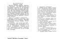 ΑΜΦΙΚΤΙΟΝΙΑ ΑΚΑΡΝΑΝΩΝ: Η ζαβερδα το 1920, κοινωνική, διοικητική και οικονομική δομή των πόλεων Ζαβέρδας και Κατούνας. - Φωτογραφία 4