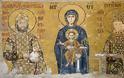 Αντάμωσαν οι Άγιοι και οι αυτοκράτορες και αυτό δεν αλλάζει!