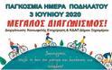 Δήμος Ξηρομέρου: Εορτασμός της Παγκόσμιας Ημέρας Ποδηλάτου, 3 Ιουνίου 2020 -Κάντε LIKE στο FACEBOOK.