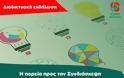 Μπες στο κλίμα!  - Για μια Πράσινη Συμφωνία στην Ελλάδα