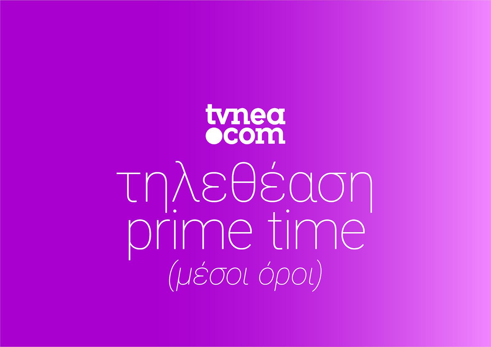 Το ταμείο στο Prime time... (3/6/2020) - Φωτογραφία 1