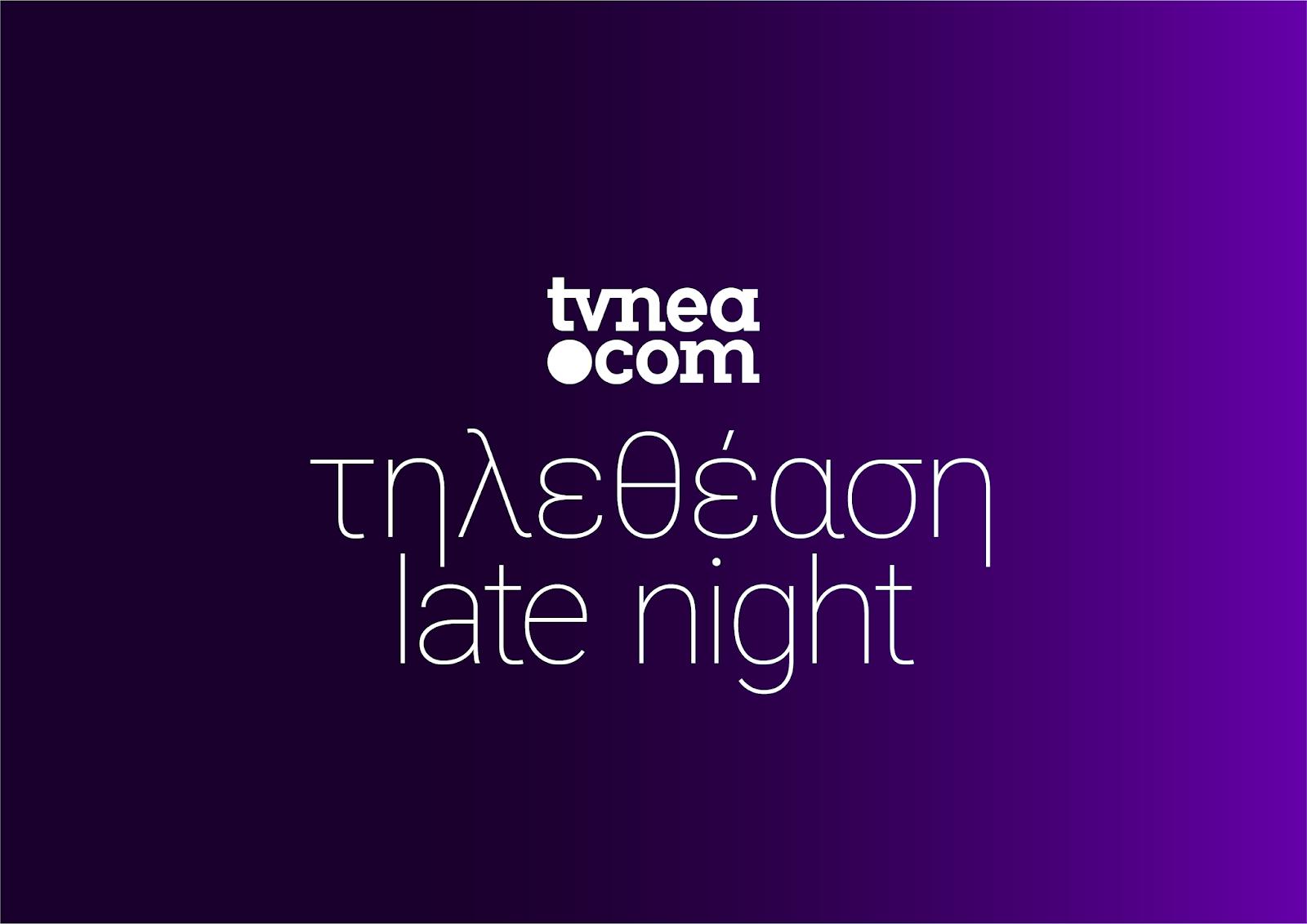 Δείτε τα νούμερα (18/54) στην Late Night ζώνη για χθες,29/6/2020 - Φωτογραφία 1