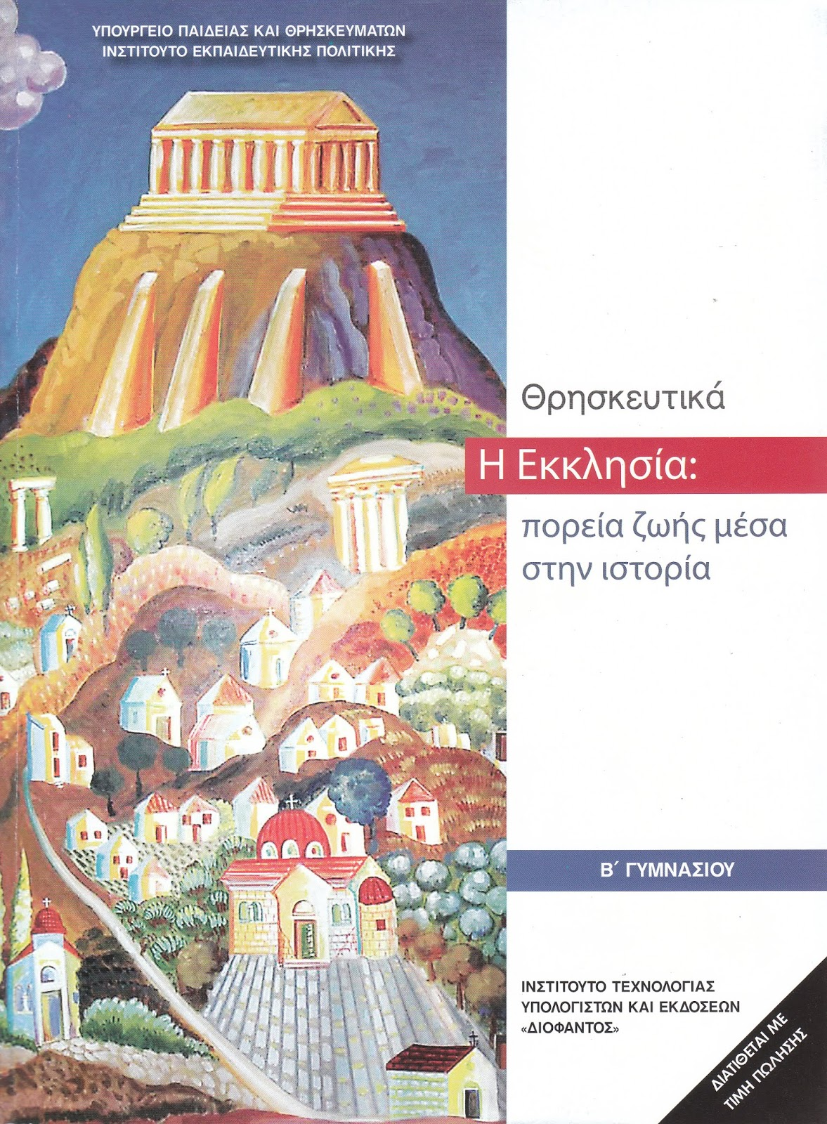 Τα νέα βιβλία Θρησκευτικών Γυμνασίου: Περιεχόμενα και επιμελητές - Φωτογραφία 1