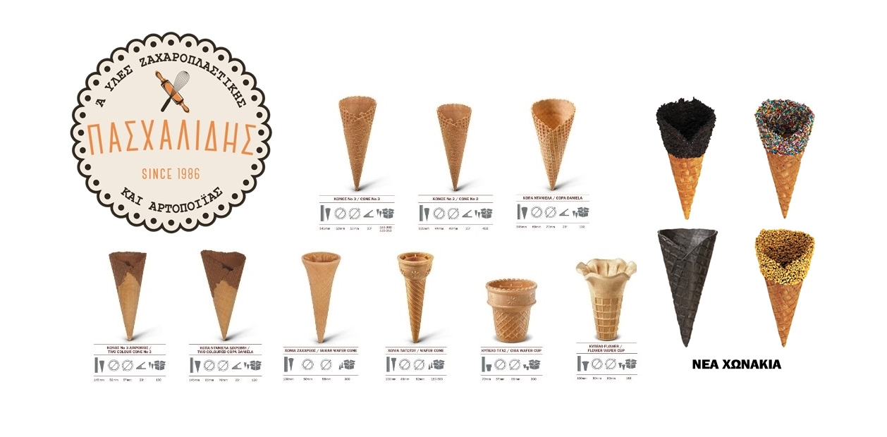 Χωνάκια παγωτού,Κύπελλα παγωτού,Κώνοι ζαχάρεως! (ΑΠΟΣΤΟΛΕΣ ΣΕ ΟΛΗ ΤΗΝ ΕΛΛΑΔΑ) - Φωτογραφία 1