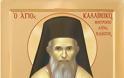 Ὁ νέος Ἅγιος τῆς Ἐκκλησίας Καλλίνικος Μητροπολίτης Ἐδέσσης ὁ Θαυματουργός