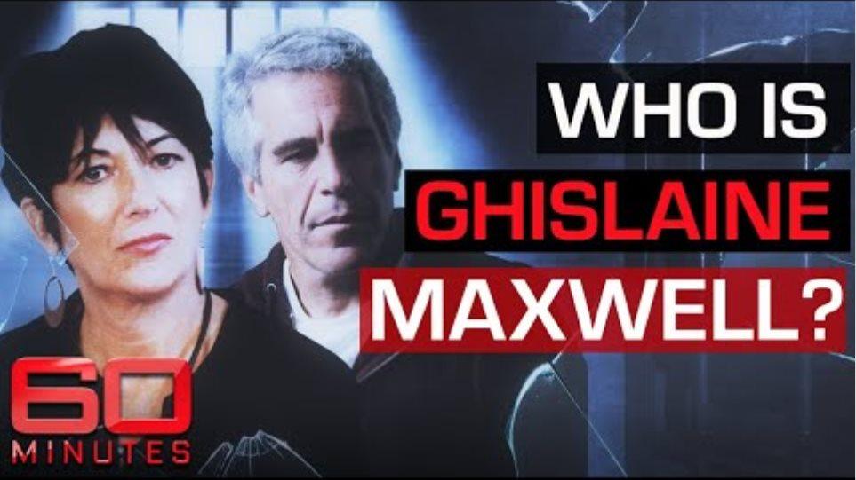 Γκισλέιν Μάξγουελ: To «παρασκήνιο» της κινηματογραφικής σύλληψης - Φωτογραφία 2