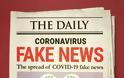 Η βιομηχανία των fake news
