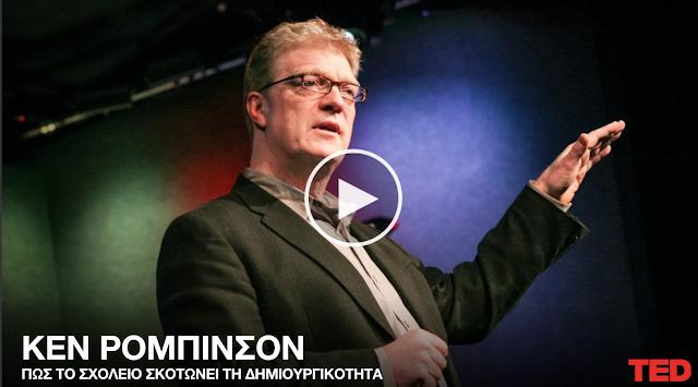 Sir Ken Robinson:Πώς το σχολείο σκοτώνει τη δημιουργικότητα - Φωτογραφία 1