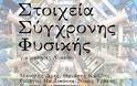 Βιβλίο Σύγχρονης Φυσικής για μαθητές Λυκείου δωρεάν