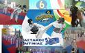 ΜΕ ΜΕΓΑΛΗ ΕΠΙΤΥΧΙΑ ΞΕΚΙΝΗΣΕ ΚΑΙ ΦΕΤΟΣ ΤΟ 6ο SUMMER CAMP TAEKWONDO ΣΤΟΝ ΑΣΤΑΚΟ!